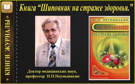 """Книга профессора Неумывакина И.П.  """"Шиповник на страже здоровья""""."""