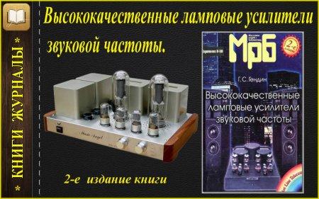"""Книга """"Высококачественные ламповые усилители звуковой частоты """"."""