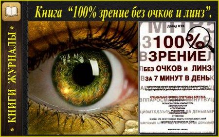100% зрение без очков и линз