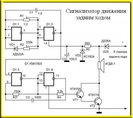 Схема сигнализатора с усилительным каскадом на транзисторах