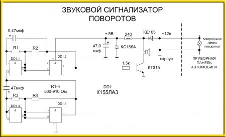 Схема звукового сигнализатора для автомобиля