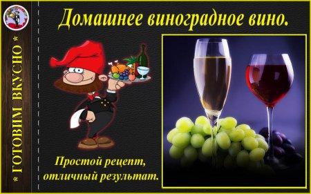 Домашнее виноградное вино своими руками