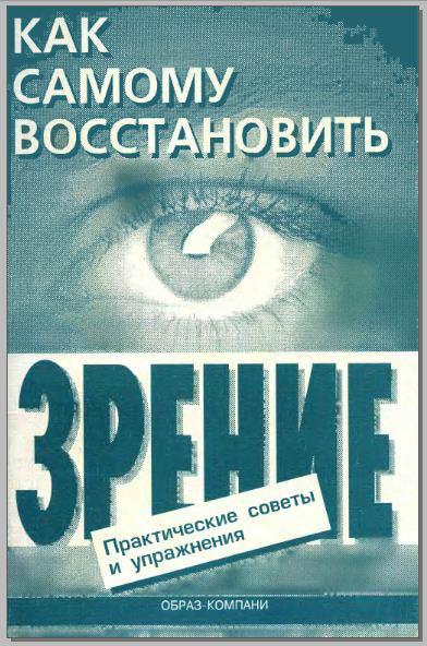 Книга_Как самому восстановить зрение