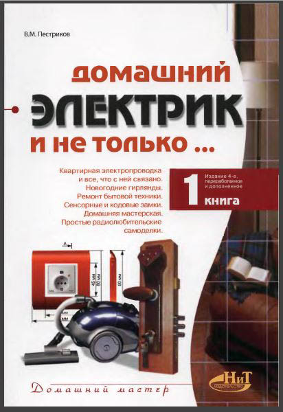 Обложка книги Домашний электрик и не только