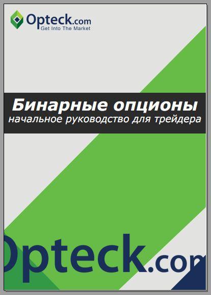 Книга по бинарным опционам