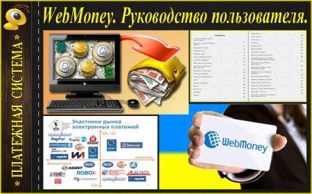 Руководство пользователя WebMoney