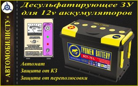 Десульфатирующее зарядное устройство для 12 вольтовых автомобильных аккумуляторов