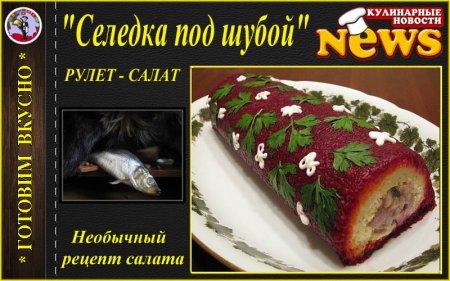 Селедка под шубой, салат-рулет, рецепт приготовления