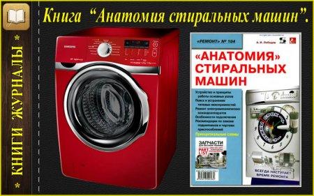 Книга_Анатомия стиральных машин