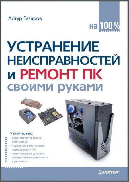 Книга о ремонте ПК