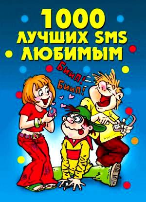 """Книга  """"1000 лучших SMS любимым"""""""