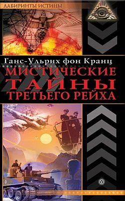 """Книга  """"Мистические тайны Третьего рейха"""""""