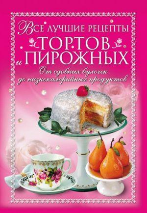 Лучшие рецепты тортов и пирожных_книга