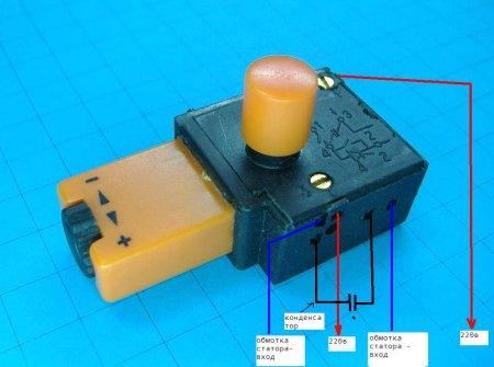 Кнопка электродрели