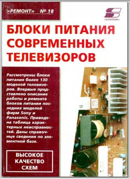 Книга по ремонту БП телевизоров