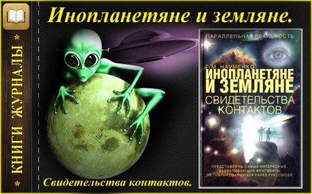 Инопланетяне и земляне