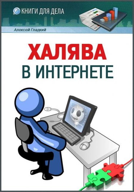 """Обложка книги """"Халява в интернете"""""""