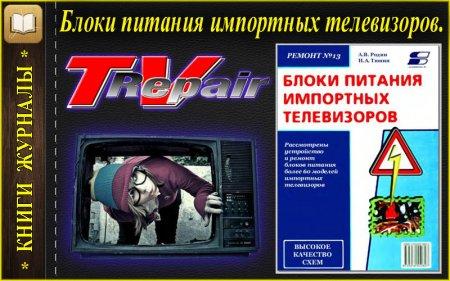 """Книга  """"Блоки питания импортных телевизоров"""""""