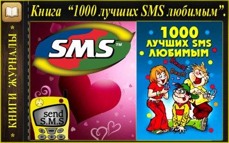 1000 лучших SMS любимым