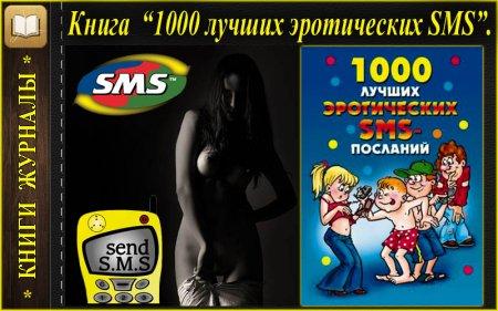 1000 лучших эротических SMS посланий