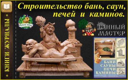 "Книга ""Бани, сауны, печи, камины"""