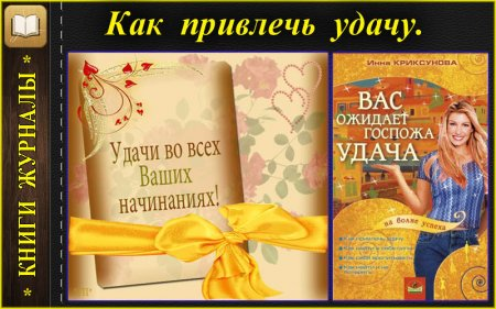 Вас ожидает Госпожа Удача_книга