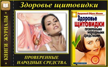 Здоровье щитовидки проверенными народными средствами_книга