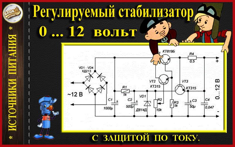 Кт819 стабилизатор напряжения стабилизатор напряжения 142