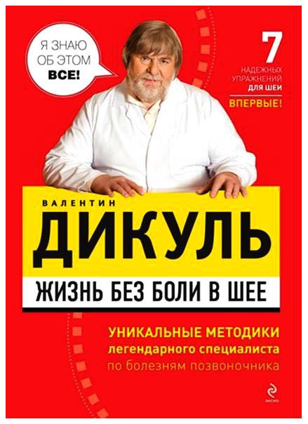 """Книга  """"Жизнь без боли в шее""""."""