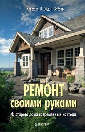 """Книга """"Ремонт своими руками. Из старого дома современный коттедж"""""""