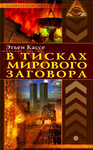 Книга - В тисках мирового заговора