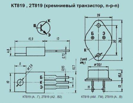 Выводы и размеры транзистора КТ819