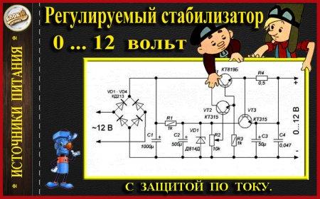 Регулируемый стабилизатор напряжения 0_12 вольт с защитой по току
