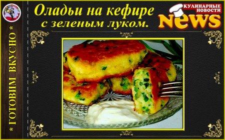 Оладьи на кефире с зеленым луком_рецепт