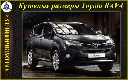 Кузовные размеры Toyota RAV4