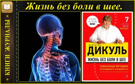 Жизнь без боли в шее_книга