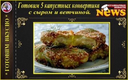 Капустные конвертики с сыром и ветчиной_рецепт