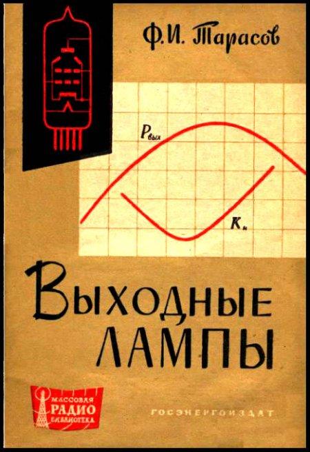 Выходные лампы _ книга