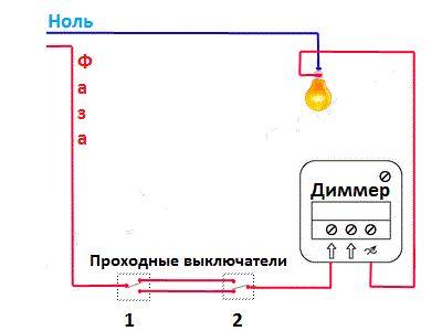Схема подключения диммера 5