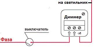 Схема подключения диммера 2