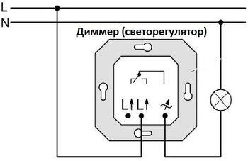 Схема подключения диммера 1