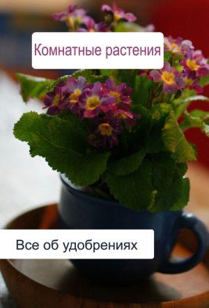 Комнатные растения, все об удобрениях.