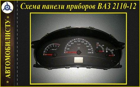 Схема панели приборов ВАЗ 2110-12_Клина_Приора