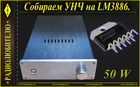 Усилитель на LM3886 своими руками