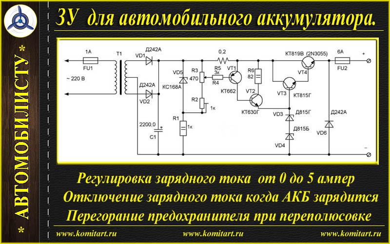 Схема зарядного устройства для аккумуляторной фото 836