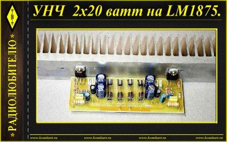 Усилитель 20 Ватт на LM1875