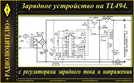 Зарядное устройство с регулировкой тока и напряжения на TL494