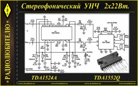 Стереофонический УНЧ 2х22Вт на TDA1552Q