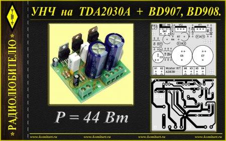 УНЧ на TDA2030A и BD907,BD908
