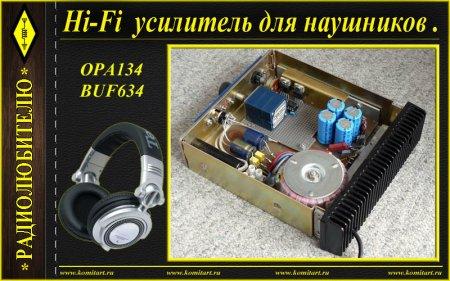Hi-Fi усилитель для наушников